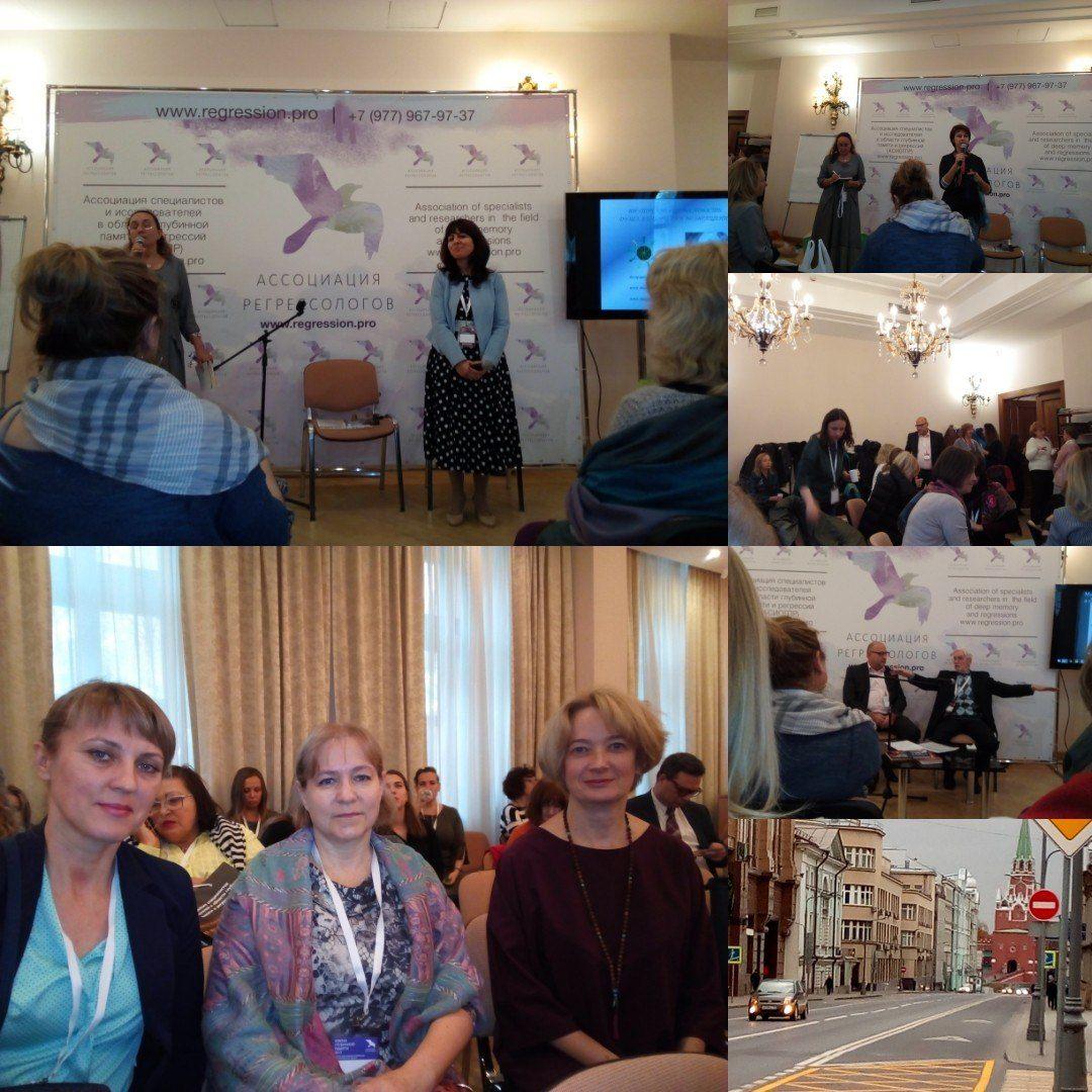 регрессолог конференция